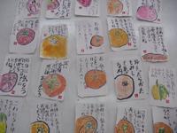 絵手紙教室2