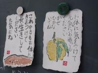 絵手紙教室3